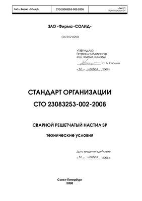 СТО 23083253-002-2008 Сварной решетчатый настил SP. Технические условия