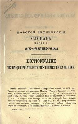 Энгель А.М. Англо-французско-русский морской технический словарь
