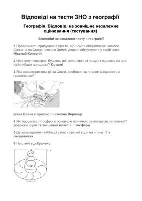 ЗНО 2010. Тест із географії. Відповіді