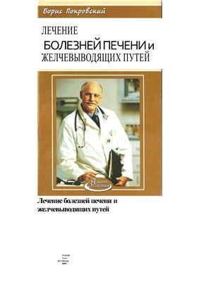 Покровский Б. Лечение болезней печени и желчевыводящих путей