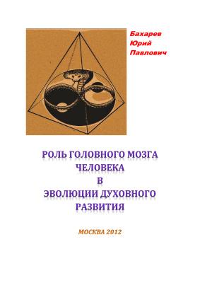 Бахарев Ю.П. Роль головного мозга человека в эволюции духовного развития