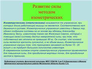 Быков С.А. презентация - Развитие силы методом изометрических напряжений