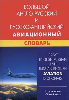 Девнина Е.Н. Большой англо-русский и русско-английский авиационный словарь