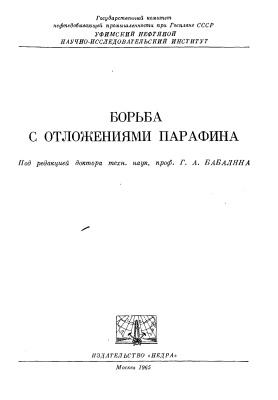 Бабалян Г.А. Борьба с отложениями парафина