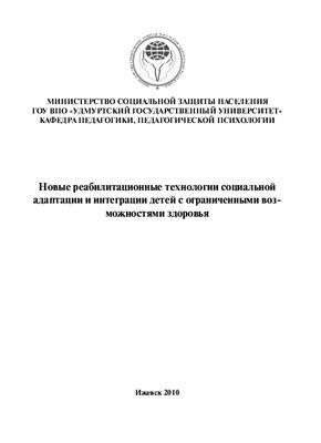 Бронников В.А. (ред.), Сунцова А.С. Новые реабилитационные технологии социальной адаптации и интеграции детей с ограниченными возможностями здоровья