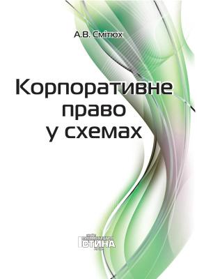 Смітюх А.В. Корпоративне право у схемах