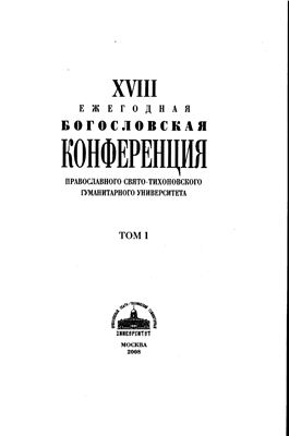 Гуреев М.В. Взаимное влияние правящих элит и религиозной философии в России и Западной Европе
