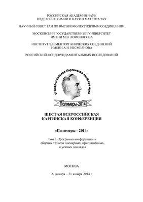 Сборник тезисов докладов шестой Всероссийской Каргинской конференции Полимеры-2014 (I-ый том)