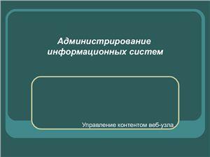 Администрирование информационных систем. Веб-службы и сервисы. Лекция 4. Управление контентом веб-узла