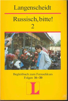 Patow Ulrike, Stelzig Gabriela. Russisch, bitte 1-2. По-русски, пожалуйста (russian for german-speaking)