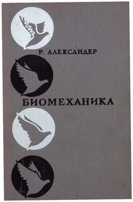 Александер Р. Биомеханика