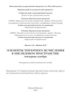 Жидков А.В., Шабаров В.В. Элементы тензорного исчисления в евклидовом пространстве: тензорная алгебра