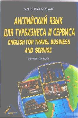 Сербиновская А.М. Английский язык для турбизнеса и сервиса (English for Travel Business and Service)