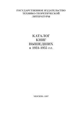 Цветков А.Т. (ред.) Каталог книг, вышедших в 1931-1955 гг. в Государственном издательстве технико-теоретической литературы