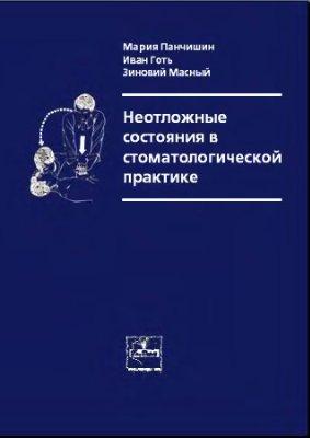 Панчишин М., Готь И., Масный З. Неотложные состояния в стоматологической практике