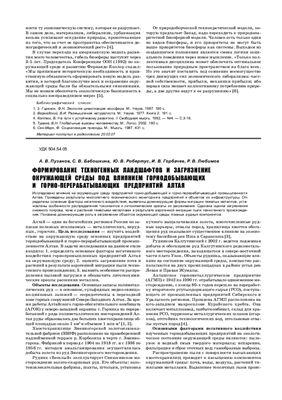 Пузанов А.В., Бабошкина Ю.В. и др. Формирование техногенных ландшафтов и загрязнение оркужающей среды под влиянием горнодобывающих предприятий Алтая