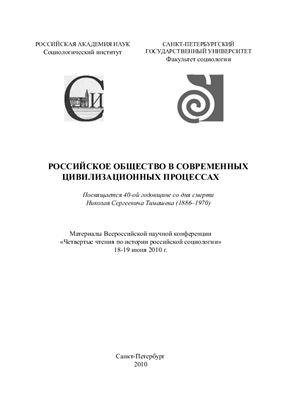 Козловский В.В., Браславский Р.Г. Российское общество в современных цивилизационных процессах