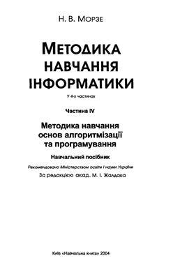 Морзе Н.В. Методика навчання інформатики. Частина 4. Методика навчання основ алгоритмізації та програмування