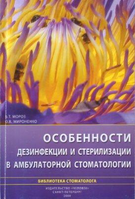 Мороз Б.Т., Мироненко О.В. Особенности дезинфекции и стерилизации в амбулаторной стоматологии. Практическое руководство