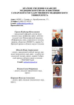 Сергеев В.В., Шмелев И.А., Ильина Е.Р. Правовые основы охраны здоровья и судебная медицина