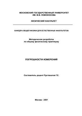 Пустовалов Г.Е. Методические указания по общему физическому практикуму Погрешности измерений