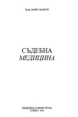 Марков М. Съдебна медицина