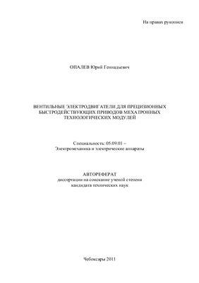 Опалев Ю.Г. Вентильные электродвигатели для прецизионных быстродействующих приводов мехатронных технологических модулей