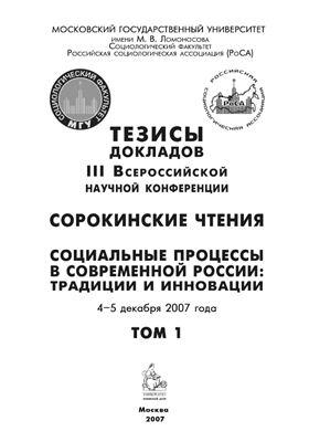 Тезисы докладов III Всероссийской научной конференции Сорокинские чтения: социальные процессы в современной России: традиции и инновации. Том 1