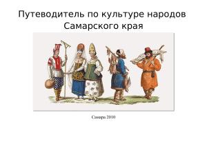 Путеводитель по культуре народов Самарского края
