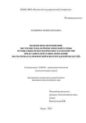 Бузыкина Ю.С. Взаимосвязь переживания экстремистско-террористической угрозы и социально-психологических характеристик представителей разных поколений (на материалах Пензенской и Волгоградской областей)