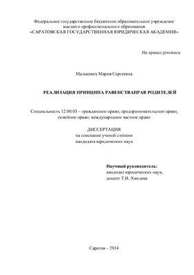Малькевич М.С. Реализация принципа равенства прав родителей