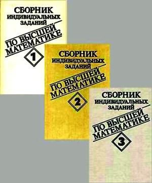 Решения заданий (ИДЗ) сборника А.П.Рябушко