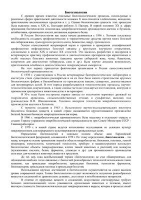 Биотехнологии. Применение в России