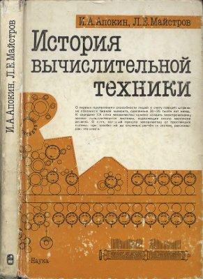 Апокин И.А., Майстров Л.Е. История вычислительной техники: (От простейших счетных приспособлений до сложных релейных систем)