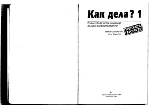 Granatowska H., Danecka I. Как дела? 1