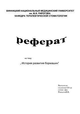 Реферат История развития бормашин