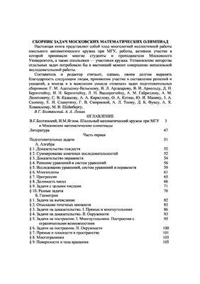 Болтянский В.Г. (ред.). Сборник задач московских математических олимпиад