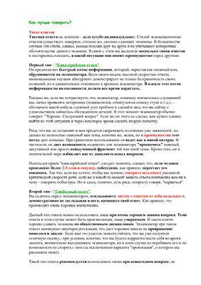 Доклад - Рекомендации как сдавать экзамен