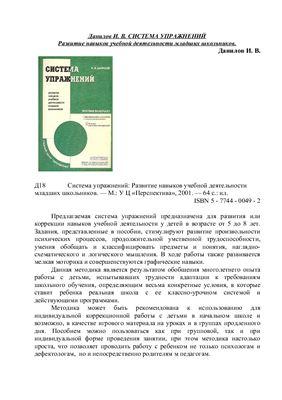 Данилов И.В. Система упражнений: Развитие навыков учебной деятельности младших школьников