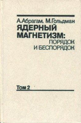 Абрагам А., Гольдман М. Ядерный магнетизм: порядок и беспорядок Том 1-2