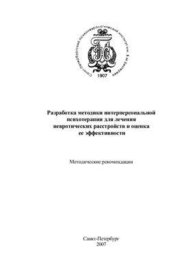 Абабков В.А. и др. Разработка методики интерперсональной психотерапии для лечения невротических расстройств и оценка ее эффективности