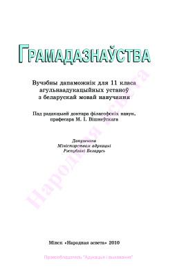Вішнеўскі М.І. і інш. Грамадазнаўства. 11 клас