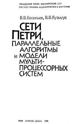 Васильев В.В. Кузьмук В.В. Сети Петри, параллельные алгоритмы и модели мультипроцессорных систем