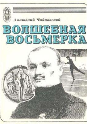Чайковский А. Волшебная восьмерка