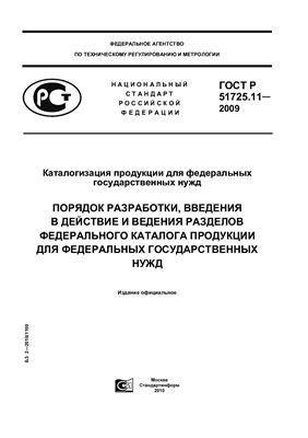 ГОСТ Р 51725.11-2009 Каталогизация продукции для федеральных государственных нужд. Порядок разработки, введения в действие и ведения разделов федерального каталога продукции для федеральных хозяйственных нужд