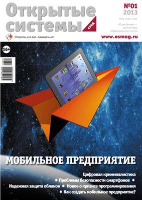 Открытые системы 2013 №01