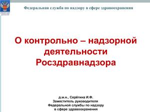 Серегина И.Ф. О контрольно-надзорной деятельности Росздравнадзора