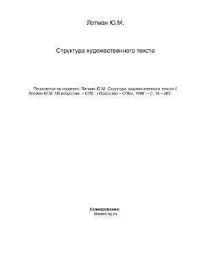 Лотман Ю.М. Структура художественного текста