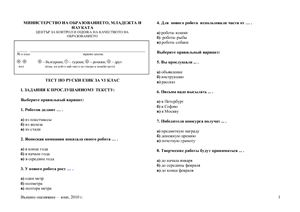 Тест по русскому языку для 6 класса МО Болгарии 2010 года