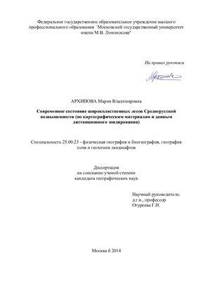 Архипова М.В. Современное состояние широколиственных лесов Среднерусской возвышенности (по картографическим материалам и данным дистанционного зондирования)
